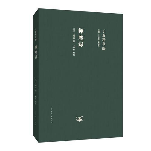 子海精华编:挥麈录