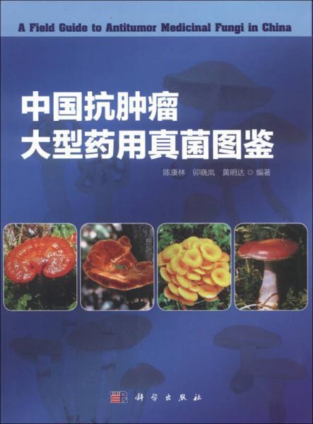 中国抗肿瘤大型药用真菌图鉴