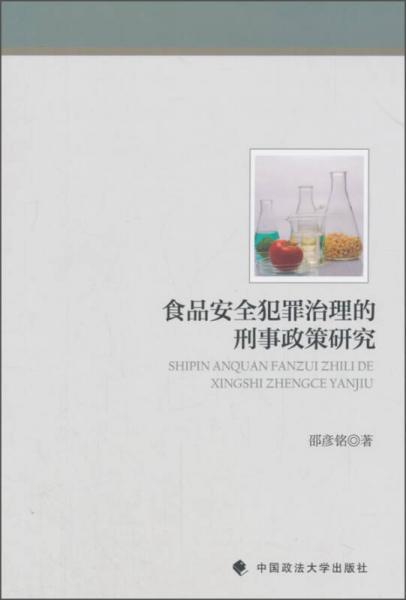 食品安全犯罪治理的刑事政策研究