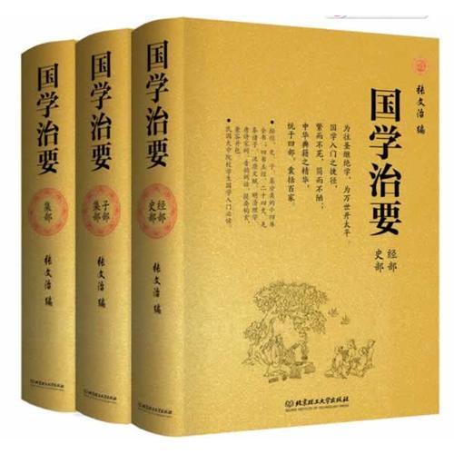国学治要(全本3册,精装典藏版)