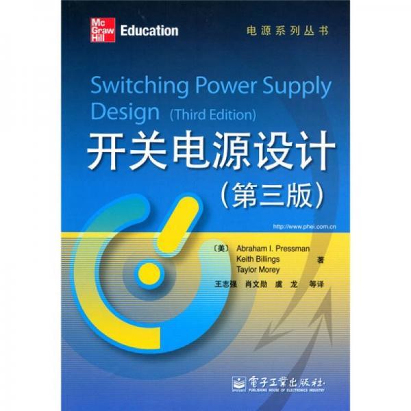 开关电源设计(第3版)
