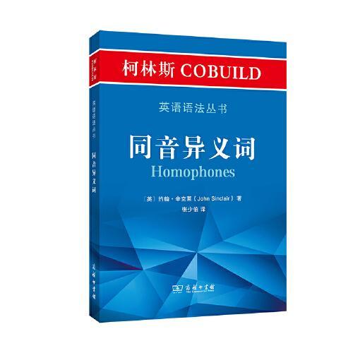 柯林斯COBUILD英语语法丛书:同音异义词