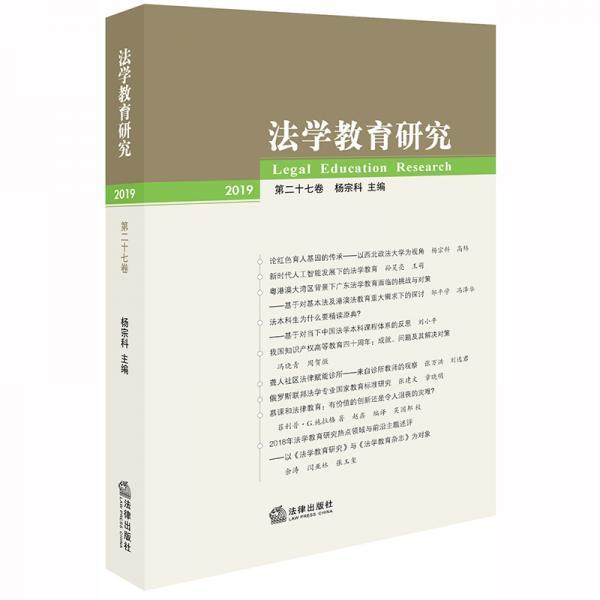 法学教育研究(2019第二十七卷)