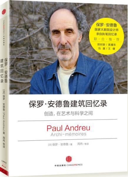 保罗·安德鲁建筑回忆录