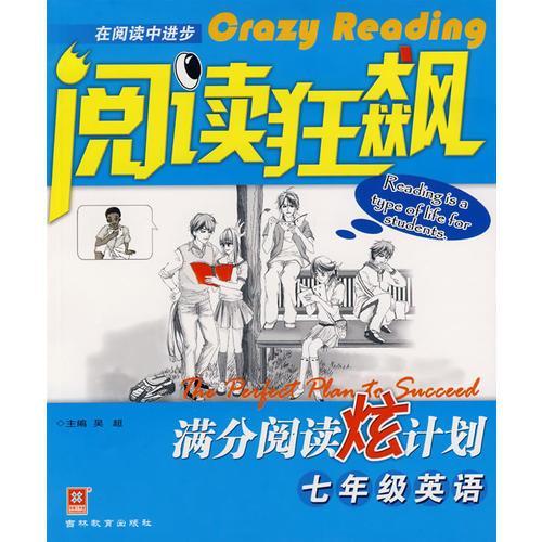 阅读狂飙:满分阅读炫计划.七年级英语