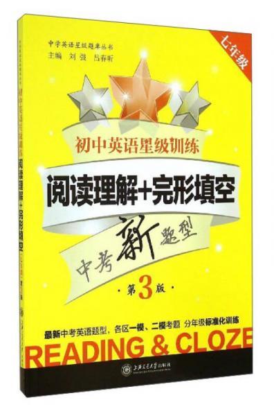 中学英语星级题库丛书:初中英语星级训练:阅读理解+完形填空(七年级 第3版)