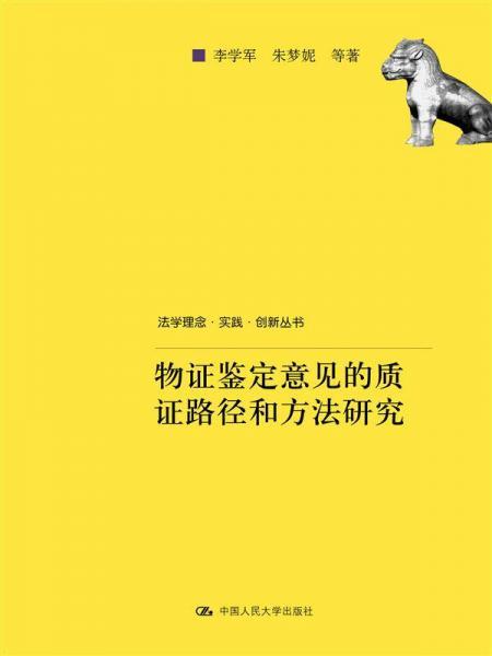 物证鉴定意见的质证路径和方法研究/法学理念·实践·创新丛书