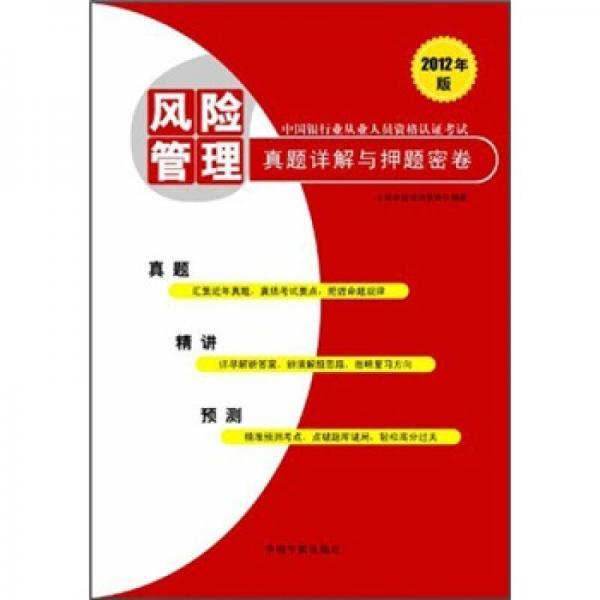 中国银行业从业人员资格认证考试:风险管理真题详解与押题密卷(2012年版)