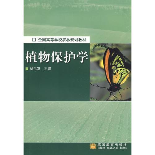 植物保护学