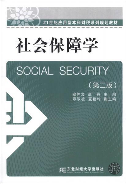 社会保障学(第2版)/21世纪应用型本科财税系列规划教材