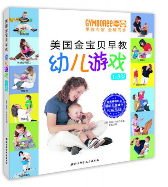 美国金宝贝早教幼儿游戏(1-3岁)