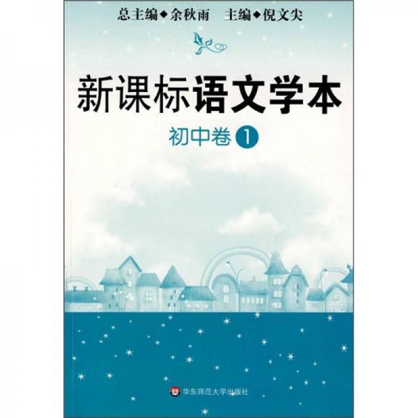 新课标语文学本(初中卷1)