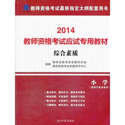 教师资格证考试用书2014小学年教师资格认定考试专用教材-综合素质--小学