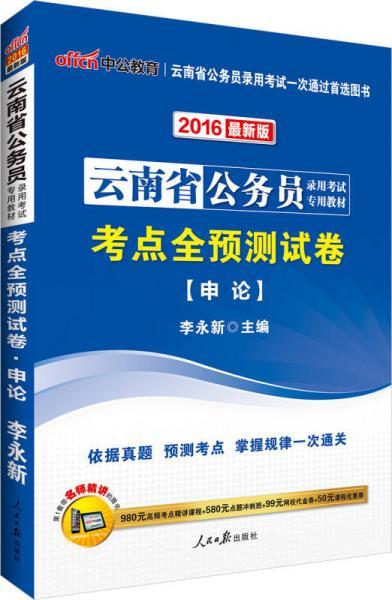 中公2016云南省公务员录用考试专用教材:考点全预测试卷申论(新版)