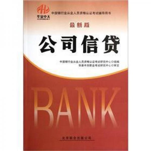 中国银行业从业人员资格认证考试辅导用书(最新版):公司信贷