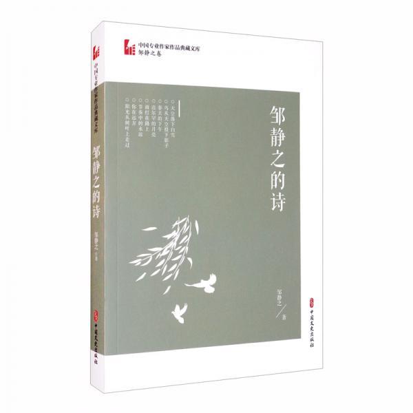 邹静之的诗/中国专业作家作品典藏文库·邹静之卷