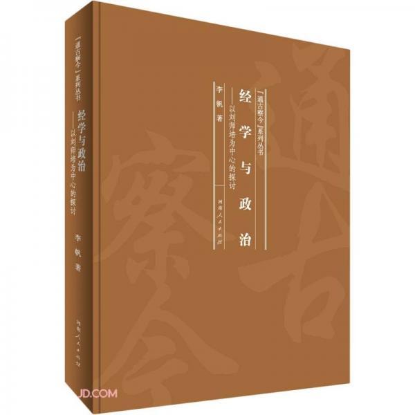 经学与政治--以刘师培为中心的探讨(精)/通古察今系列丛书