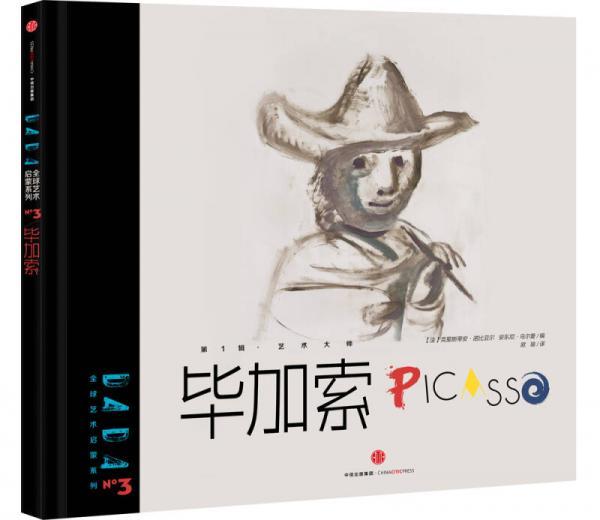 DADA全球艺术启蒙系列 第一辑·艺术大师 毕加索