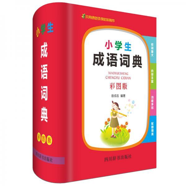 小学生成语词典(彩图版)