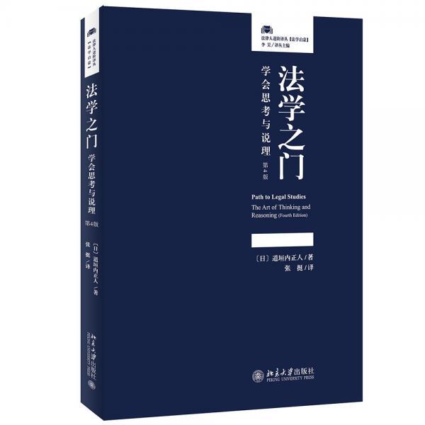 法学之门:学会思考与说理(第4版)