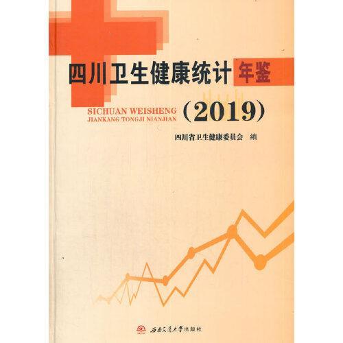 四川卫生健康统计年鉴(2019)