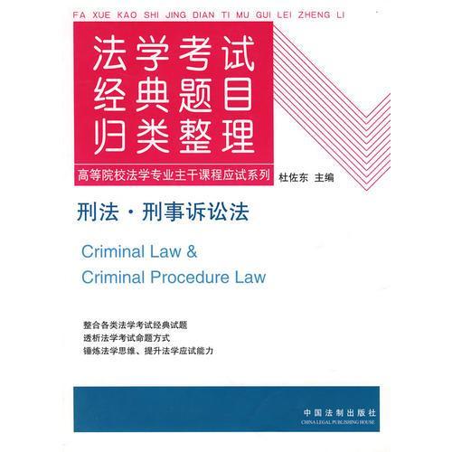 法学考试经典题目归类整理5——刑法·刑事诉讼法