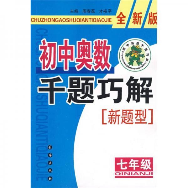 初中奥数千题巧解新题型(7年级)(全新版)