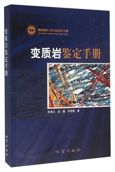 变质岩鉴定手册
