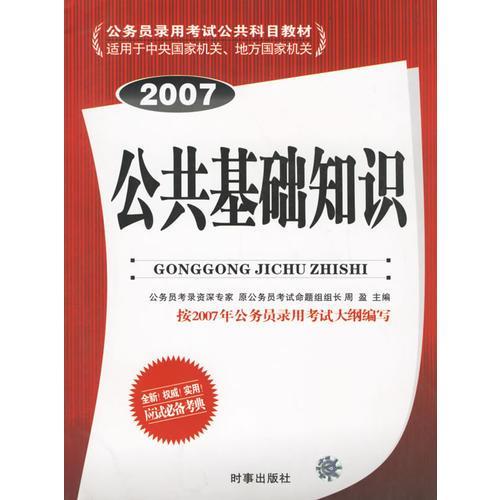 公共基础知识(2007)/公务员录用考试公共科目教材