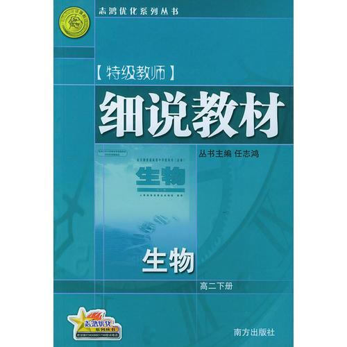 细说教材:高二生物(下)——志鸿优化系列丛书