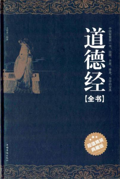 道德经全书(超值精装典藏版)