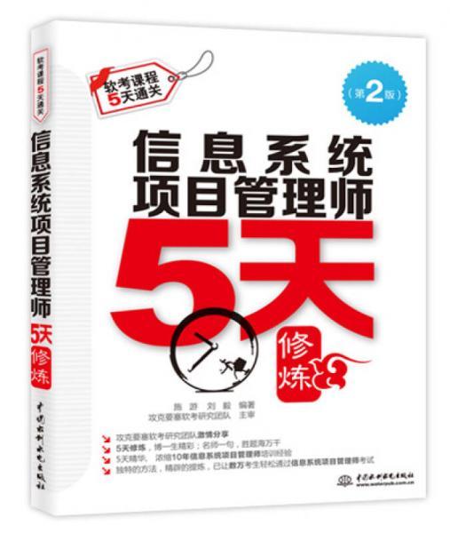 信息系统项目管理师5天修炼(第2版)