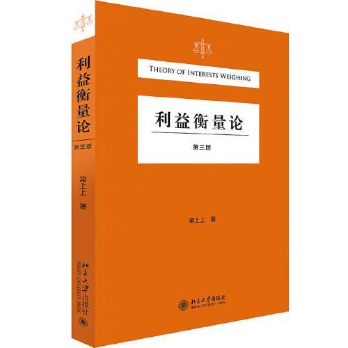 利益衡量论(第三版)