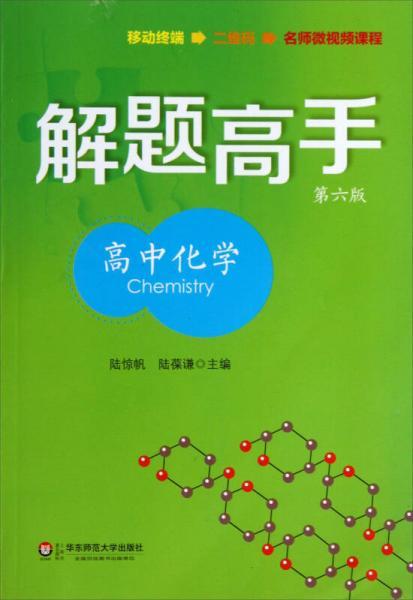 解题高手:高中化学(第6版)