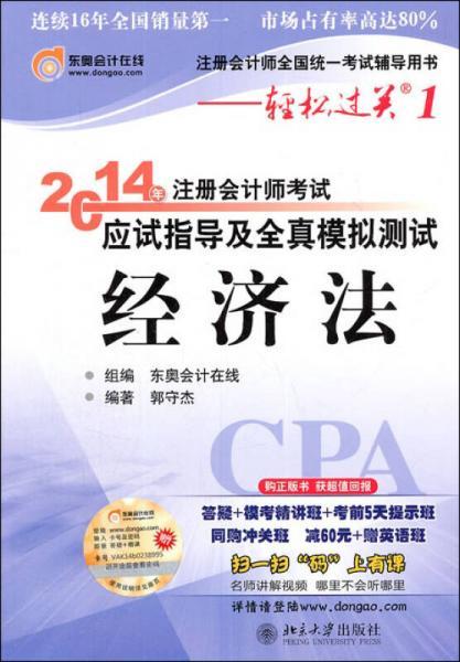 轻松过关1 2014注册会计师 应试指导及全真模拟测试 经济法