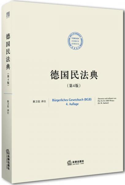 法典译丛:德国民法典(第4版)