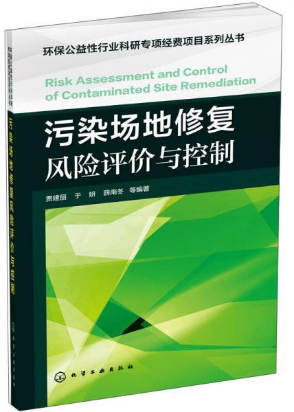 环保公益性行业科研专项经费项目系列丛书:污染场地修复风险评价与控制