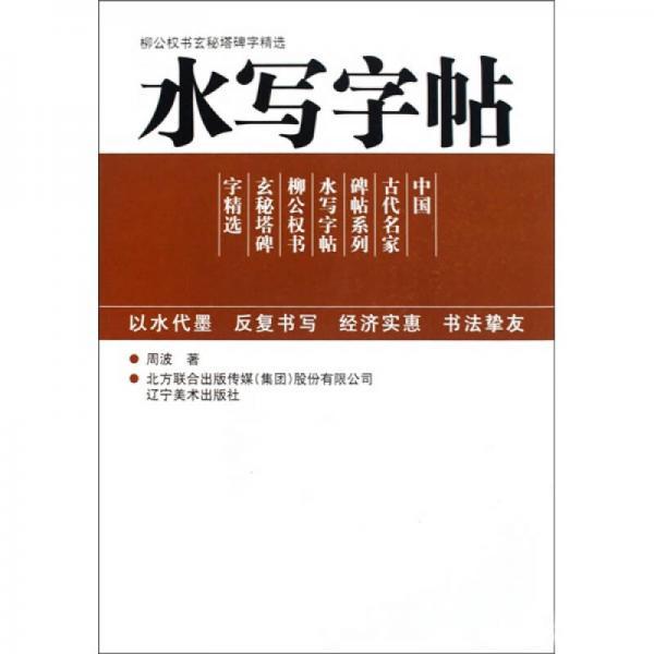 中国古代名家牌帖系列:柳公权书玄秘塔碑字精选水写字帖