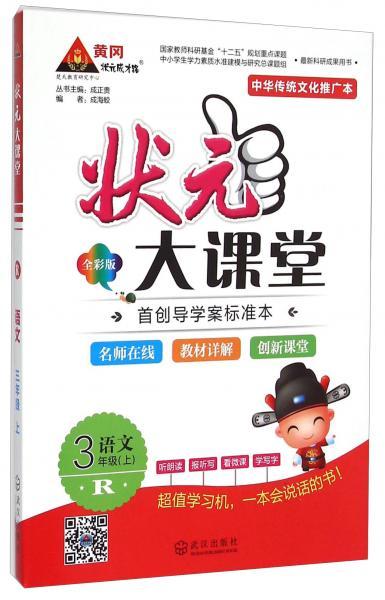 状元大课堂:语文(三年级上R全彩版附手册1本)