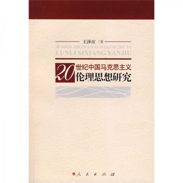 20世纪中国马克思主义伦理思想研究