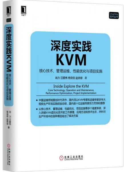 深度实践KVM