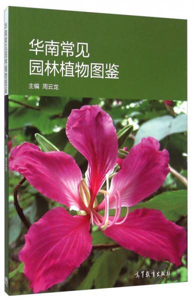 华南常见园林植物图鉴