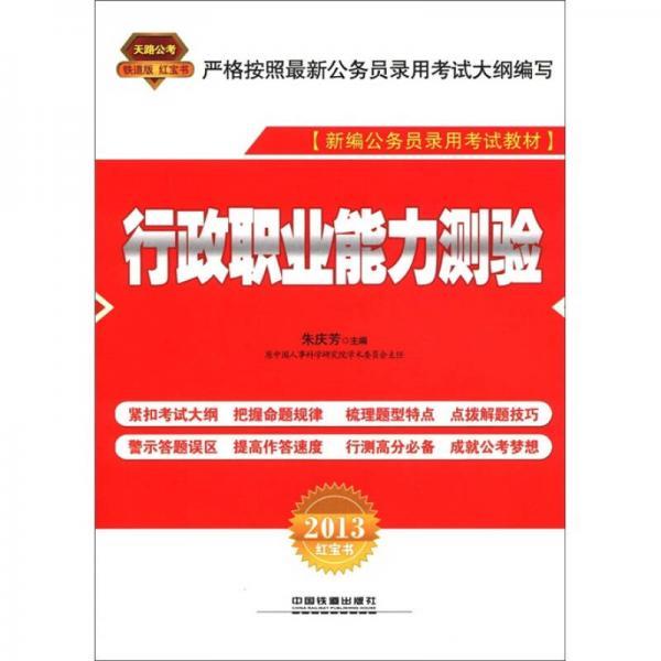新编公务员录用考试教材:行政职业能力测验(2013铁道版·红宝书)