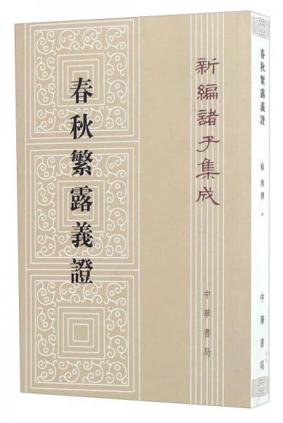 春秋繁露义证/新编诸子集成