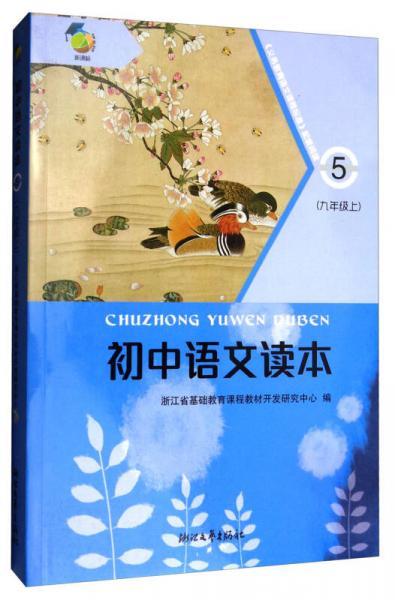 初中语文读本(5 九年级上 新课标)