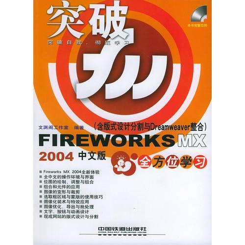 突破——FIREWORKSMX2004中文版全方位学习(含CD-ROM一张)