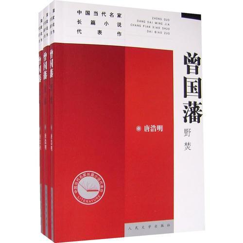 曾国藩(共三册)