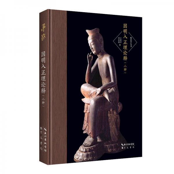 因明入正理论释(二种)-唯识学丛书(第三辑)-含王恩洋和周叔迦各自所作的《因明入正理论释》