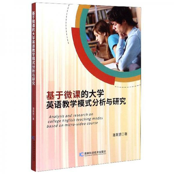 基于微课的大学英语教学模式分析与研究