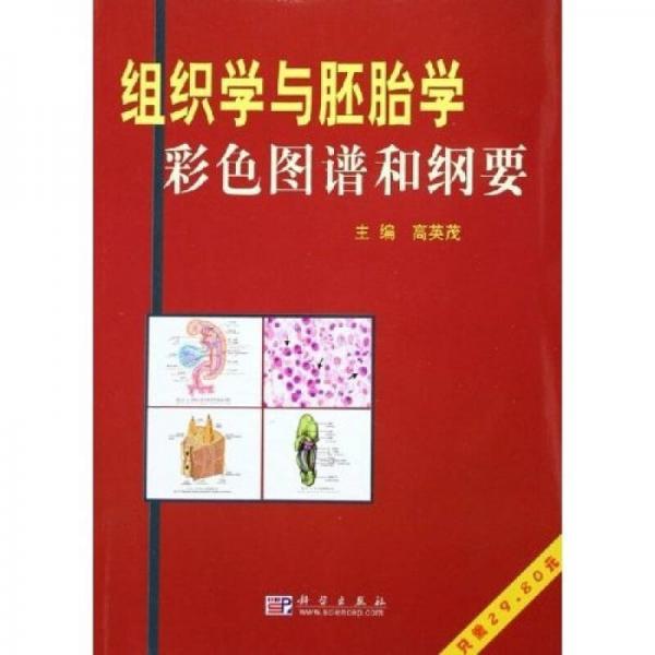 组织学与胚胎学彩色图谱和纲要
